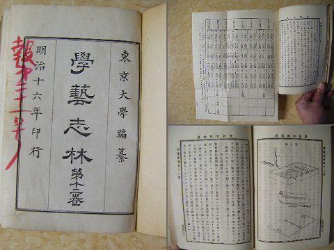 明治16年 古書 学術書 東京大学『学藝志林・12巻』
