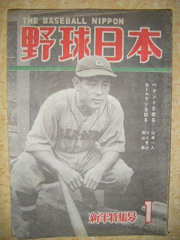 昭和24年正月 雑誌 『プロ野球月刊誌・野球日本・ホームランを語る、川上』