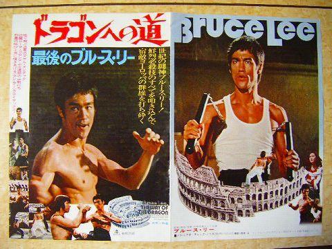 昭和 B・リー『映画 ドラゴンへの道 ポスターとスチール』