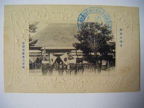 明治・日本絵葉書・羽前長崎町、達磨寺記念式会場