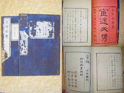 明治初 和本 文明開化 彩色木版 地図『官途必携・2冊』