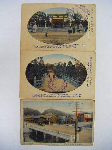 戦前・日本絵葉書・京都・手彩色・3枚一括