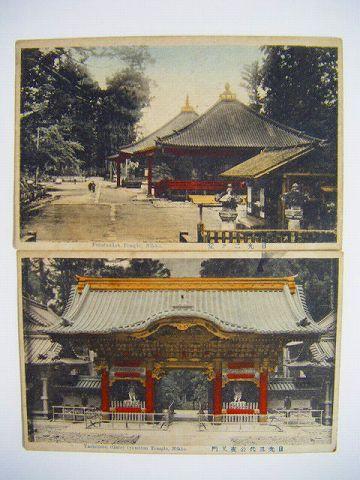 戦前・日本絵葉書・栃木・手彩色・日光2枚一括