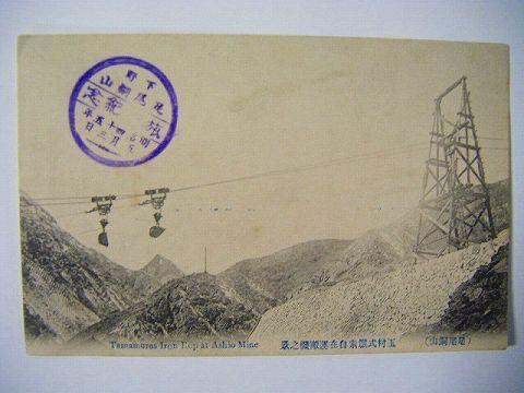 明治・日本絵葉書・栃木・足尾銅山、玉村式鉄索自在運搬機の景