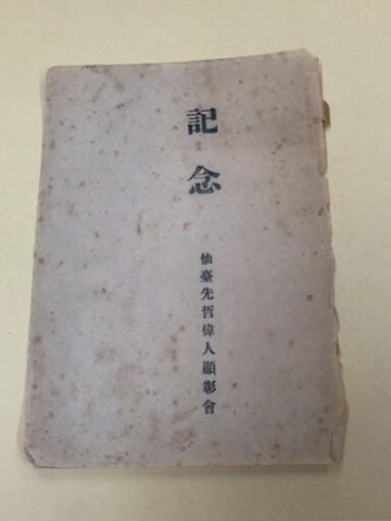 昭和初 戦前 古書 偉人 伝記 伊達 仙台『海の先覚者 林子平』初版