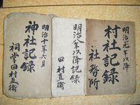 江戸 ~ 明治 和本 公文書『岩手 関係 神社 資料一括』