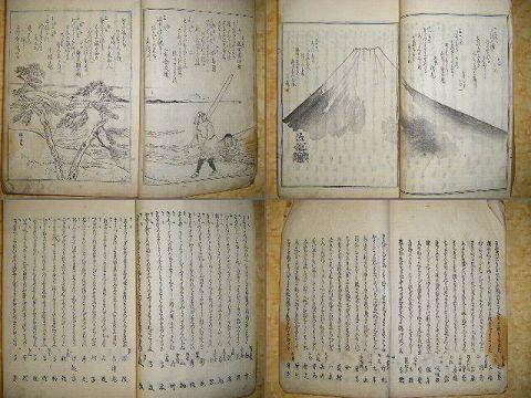 江戸 和本 俳諧 浮世絵 蹄馬『狂歌 本 5種一括』浅草庵