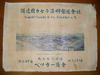 明治 引き札『横浜 神戸 ベッカー商会 広告 ポスター』