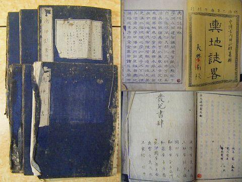 明治初 木版画 風俗 地図 『輿地誌略・一~六巻揃』