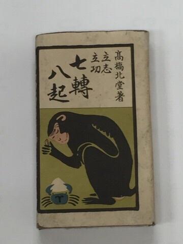 大正 古書 随筆 教育 教訓 提言『七転八起』高橋北堂 初版