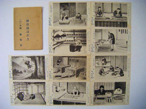 大正・アンティークポストカード・製墨絵葉書、宮殿墨本舗、勝榮堂、10枚袋付