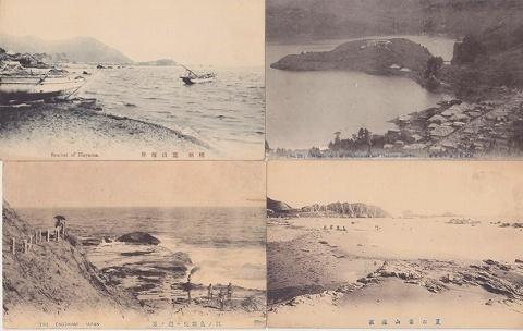 日本絵葉書『神奈川の海岸風景』明治 4枚一括