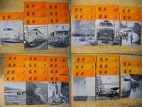 昭和 30~40代 雑誌 鉄道 駅『月刊 電車 65冊一括』
