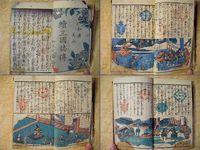 江戸 和本 浮世絵 絵本 彩色木版『和漢 続 三国志伝』