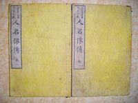 明治初 和本 浮世絵 偉人『近世正義 人名像傳2巻揃』