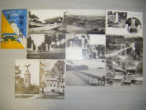 戦前・日本絵葉書・宮城・『仙台の名所』・10枚袋付
