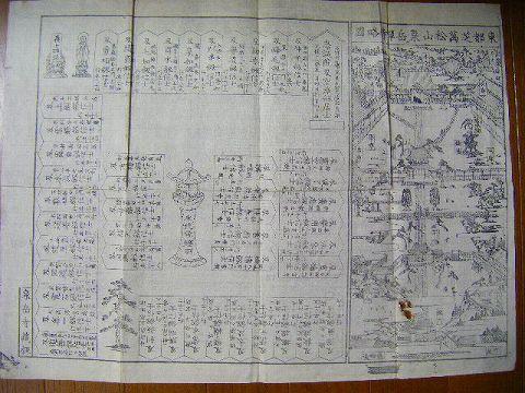 江戸 地図 絵図 忠臣蔵『泉岳禅寺 略図 赤穂浪士 墓図』
