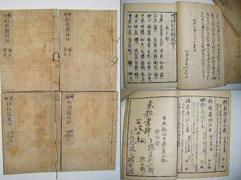 江戸 和本 俳諧『増補 狂歌 題林抄 全四巻揃』文学