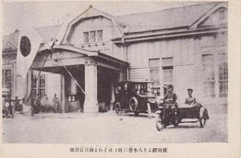 日本絵葉書『盛岡駅より大本営に向はせられる御召自動車』戦前