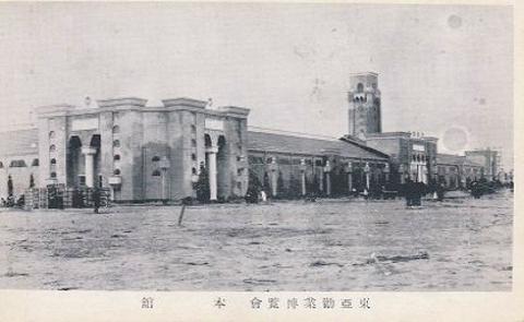 アンティークポストカード『東亜勧業博覧会 本館』戦前