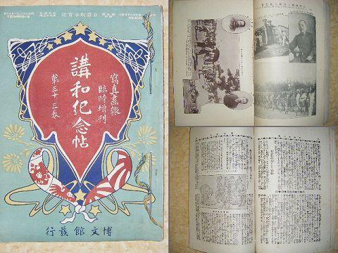 明治 彩色石版『満州 軍凱旋等 写真 画報・講和紀念帖』