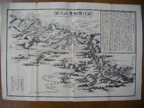明治 地図 絵図 鳥瞰図 石版『岩代国 飯豊山之図』福島