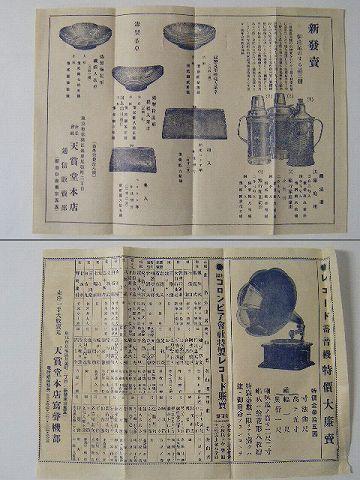 昭和初 『東京 天賞堂 時計 蓄音機 等 広告 カタログ4点』