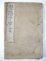 江戸前期 和本 宗教 天台宗『梵語 千字文 等2点』