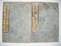 江戸 和本 浮世絵 北尾重政『花鳥写真図会 上中 2冊』