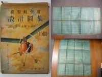 昭和初 戦前 おもちゃ『模型飛行機 設計図集 2冊一括』