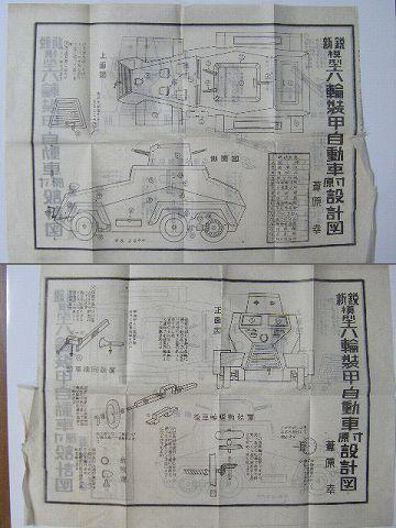 昭和初 戦前 おもちゃ『新鋭、模型、六輪装甲自動車原寸設計図』