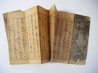 江戸 宗教 曹洞宗 摩尼園『妙法 蓮華経』木版 折り帖