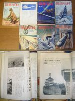昭和初 戦前 SF 雑誌 子供『月刊 科学画報 等 13冊』