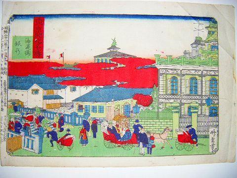 明治 浮世絵 絵図 彩色木版『東京 名勝 海運橋 銀行』