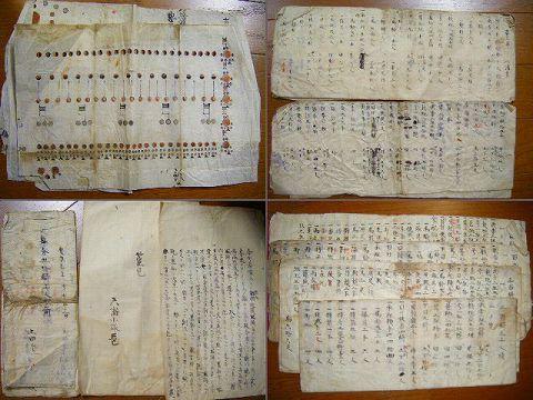 江戸 慶応 戊辰 戦争 岩手『南部藩 軍事 資料 17点』