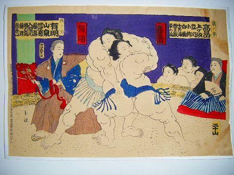 明治 浮世絵 彩色木版 力士『大相撲 高見山 対 有明』