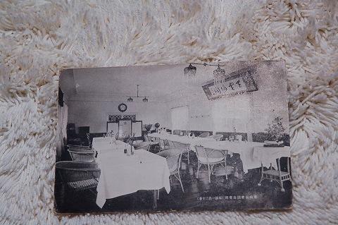 日本絵葉書『葉山長者円食堂部』戦前