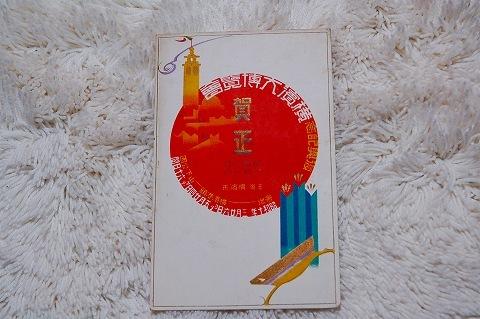 日本絵葉書『横浜大博覧会 昭和十年』戦前