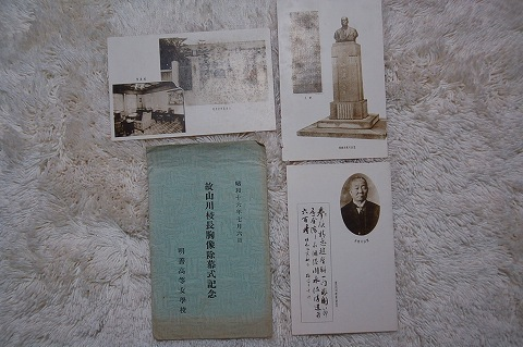 日本絵葉書『故山川校長胸像除幕式記念』戦前 仙台 3枚 袋付