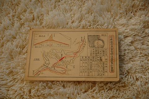日本絵葉書『府県道岩泉宮古線道路改良計画図』戦前