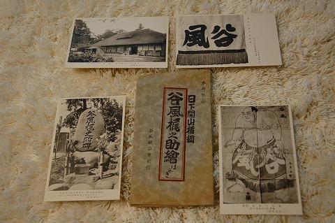 日本絵葉書『谷風梶之助絵はがき』戦前 仙台 4枚袋付
