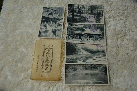 日本絵葉書『善寳寺 参拝記念絵葉書』明治 5枚袋付