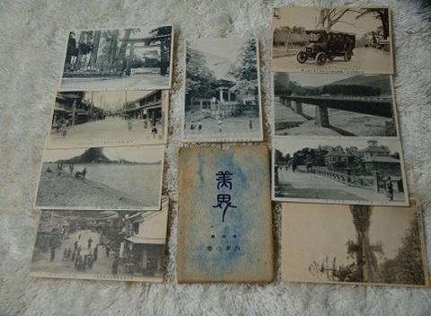 日本絵葉書『美界 汽車の巻』明治 9枚 袋付