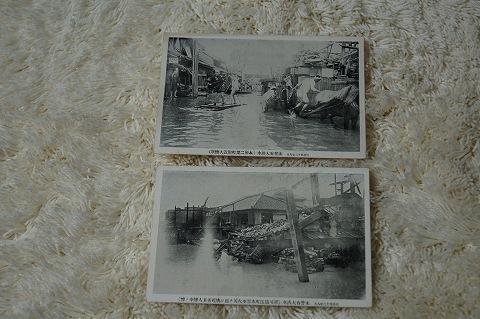 日本絵葉書『未曾有大洪水』明治 2枚一括
