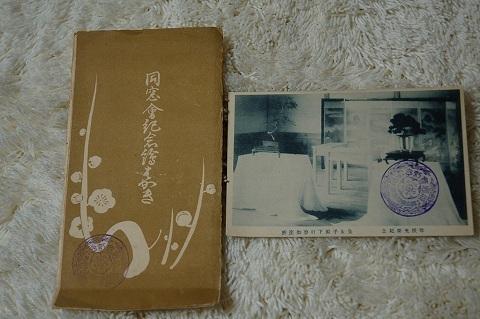 日本絵葉書『盛岡高等女学校 同窓会記念絵葉書』明治 袋付