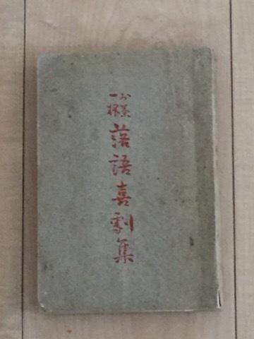 大正 小説 文芸 芸能 初版『お茶一杯 落語 喜劇集』田中霜柳