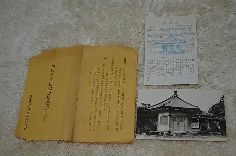 日本絵葉書『甲冑堂再建記念絵葉書』戦前 2枚 袋付