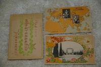 日本絵葉書『皇太子殿下御締朝奉迎記念』大正 2枚 袋付