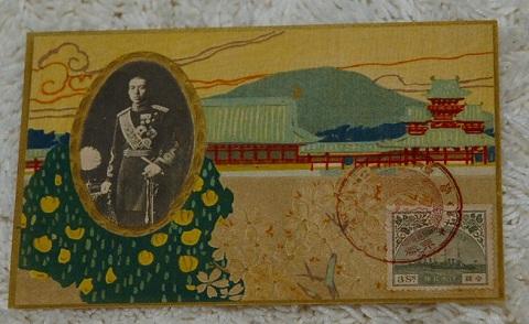日本絵葉書『皇太子殿下』大正 エンボス