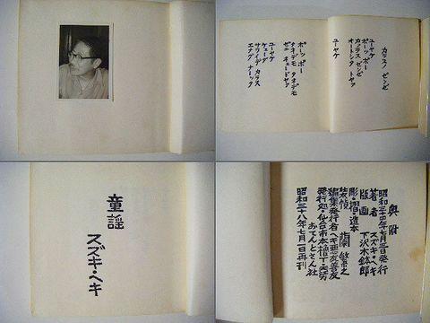 昭和 30代 児童 文化 宮城 仙台『スズキヘキ 童謡 2点』